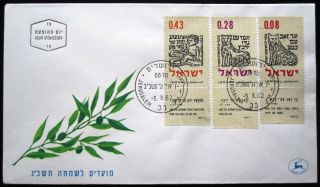 1962 Israel Stamp Tab Event Cover Festival Fdc First Day Issue Post Jerusalem photo