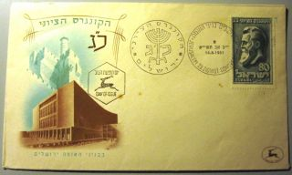 1951 Israel Stamp Cachet Zionist Congress Jerusalem Cover Fdc First Day Issue photo