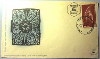 1951 Israel Stamp Tab Cachet Raanana Yemenite Art Cover Fdc First Day Issue photo