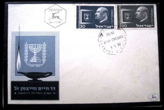 1951 Israel Stamp Tab Cachet Raanana Weissmann Death Cover Fdc First Day Issue photo