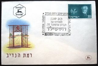 1954 Israel Stamp Tab Event Rotschild Zichron Yaacov Cover Fdc First Day Issue photo