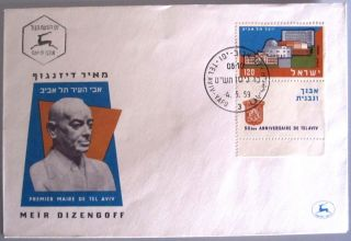 1959 Israel Stamp Tab Event Cover Dizengoff Fdc Day Issue Cachet Tel Aviv Postal photo