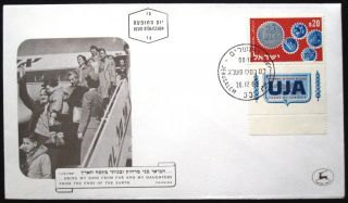 1962 Israel Stamp Tab Event Cover Uja Jewish Fdc First Day Issue Post Jerusalem photo