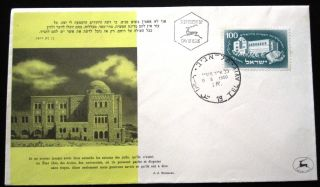 1950 Israel Stamp Cachet Tel Aviv Hebrew University Cover Fdc First Day Issue photo