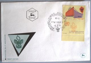 1957 Israel Stamp Tab Event Cover 10 Years Expo Fdc Day Issue Cachet Jerusalem photo