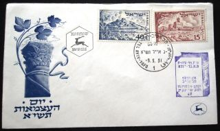 1951 Israel Stamp Tab Cachet Tel Aviv Independence Cover Fdc First Day Issue photo