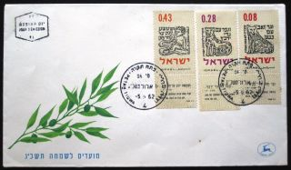 1961 Israel Stamp Tab Event Cover Festival Fdc First Day Issue Post Petach Tikva photo
