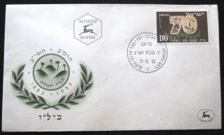 1952 Israel Stamp Tab Postal Cachet Tel Aviv Bilu Cover Fdc First Day Issue photo