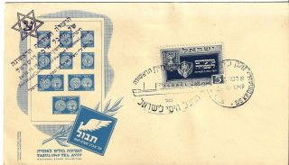 1949 Israel Event Cover Kedma S/s Expo Fdc First Day Issue Cachet Festival Post photo