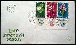 1961 Israel Stamp Tab Event Cover Independe Fdc First Day Issue Cachet Holon photo