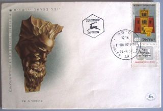 1957 Israel Full Tab Stamp Cover Bezalel School Fdc Day Issue Cachet Haifa Post photo