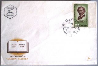 1959 Israel Stamp Event Cover Shalom Aleichem Fdc Day Issue Cachet Kfar Ata photo
