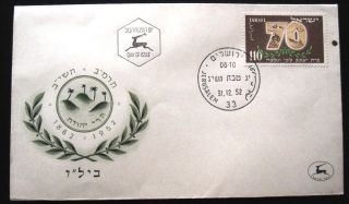 1952 Israel Stamp Tab Postal Cachet Jerusalem Bilu Cover Fdc First Day Issue photo