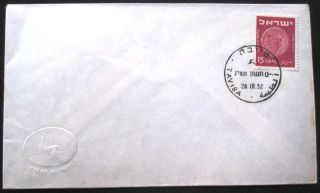 1951 Israel Stamp Tab Cachet Tayiba Cover Fdc First Day Issue photo