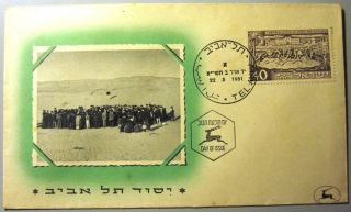 1951 Israel Event Stamp Tab Cachet Tel Aviv Foundation Cover Fdc First Day Issue photo