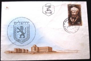 1953 Israel Stamp Post Event Science Congress Raanana Cover Fdc First Day Issue photo