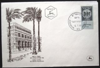 1960 Israel Stamp Tab Event Cover Philately Fdc First Day Issue Cachet Jerusalem photo