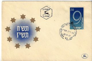 1957 Israel Stamp Cover Independence Fdc Day Issue Cachet Tel Aviv Post photo