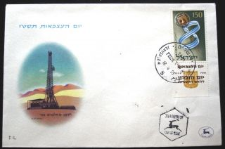 1955 Israel Tab Stamp Cachet 2 Jerusalem Independence Cover Fdc First Day Issue photo