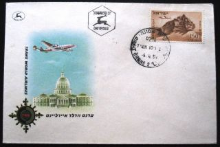 1952 Israel Stamp Cachet Shmona Trans World Air Mail Cover Fdc First Day Issue photo