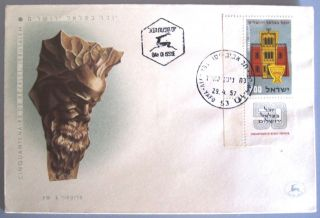 1957 Israel Full Side Tab Stamp Cover Bezalel Fdc Day Issue Cachet Tel Post photo
