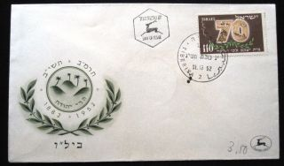 1952 Israel Stamp Tab Postal Cachet Tiberias Bilu Cover Fdc First Day Issue photo