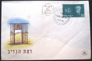 1954 Israel Stamp Raanana Rotschild Zichron Yaacov Cover Fdc First Day Issue photo