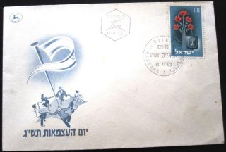 1953 Israel Stamp Tab Post Event Raanana Independence Cover Fdc First Day Issue photo