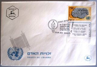 1958 Israel Stamp Tab Event Cover Human Wrights Fdc Day Issue Cachet Jerusalem photo