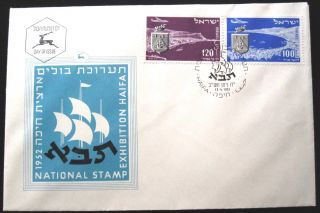 1952 Israel Stamp Postal Event Cachet Haifa Air Mail Cover Fdc First Day Issue photo