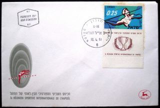 1961 Israel Stamp Tab Event Cover Sport Fdc First Day Issue Postal Holon photo