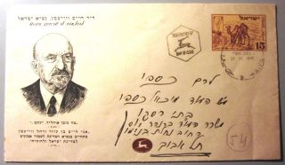 1949 Israel Event Stamp Tab Cachet Haifa Weissmann Cover Fdc First Day Issue photo
