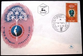 1953 Israel Stamp Tab Event Desert Conquest Jerusalem Cover Fdc First Day Issue photo
