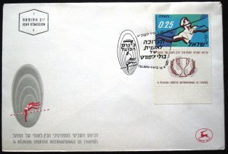 1961 Israel Stamp Tab Event Cover Sport Fdc First Day Issue Postal Tel Aviv photo