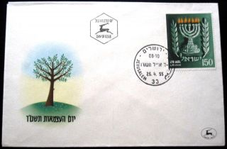 1955 Israel Stamp Cachet Jerusalem Independence Cover Fdc First Day Issue photo