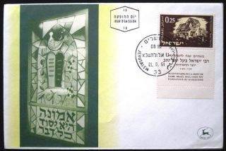1961 Israel Stamp Tab Event Cover Shem Tov Fdc First Day Issue Cachet Jerusalem photo