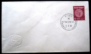 1951 Israel Stamp Tab Cachet Maanit Cover Fdc First Day Issue photo