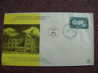 1950 Hebrew University Fdc From Israel photo