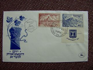 1951 Independence Fdc From Israel photo