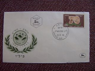 1952 Bilu Movement Fdc From Israel photo