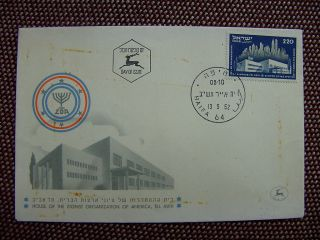 1952 Zoa House Fdc From Israel photo