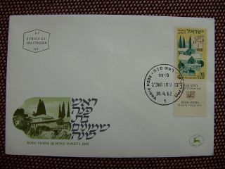 1962 Rosh Pinna Fdc From Israel photo