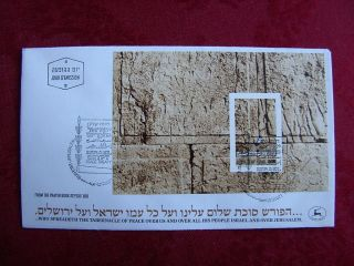 1979 Peace Miniature Sheet Fdc From Israel photo