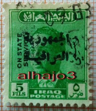 Stamp Iraq 1957 - 58 King Faisal Ii With Over Prints Scott Before Overprints 177a photo