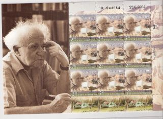 Israel David Ben Gurion Heritage Institute Fdc And Special Sheet 1572 photo