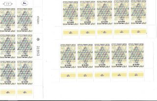 Israel The Jewish Family Heritage Block Of 6 & Strip Of 5 With Tabs 783 photo