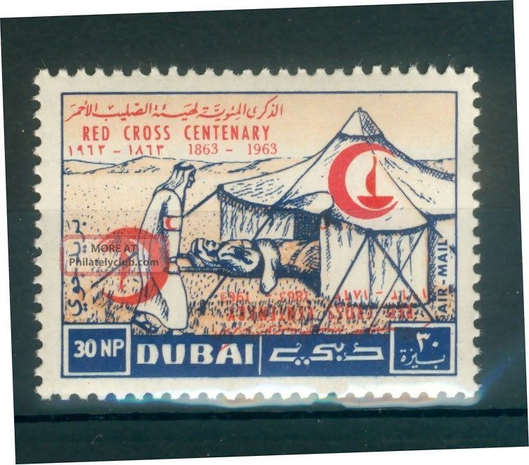Uae Dubai 1963 20np Double Red Crecent 1 Inverted Single & Rare Middle East photo