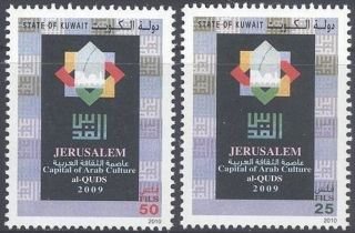 Kuwait 2009.  Arab Cultural Capital Joint Issue.  Al Quds.  Dome Of Rock Palestine. photo