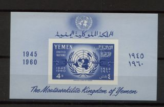 Yemen 1961 Sg Ms137a Uno 15th Anniv M/s A517 photo