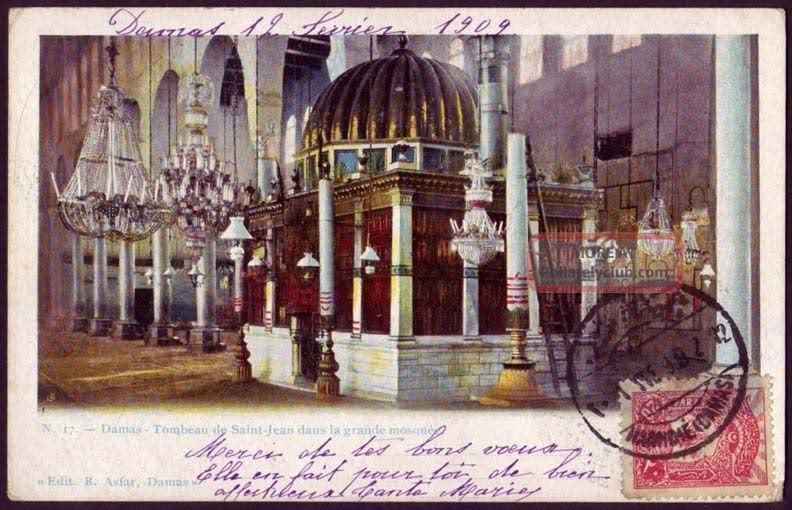 Ottoman Syria 1909 Postcard From Hamidie (damas) To France,  Scarce Postmark Middle East photo